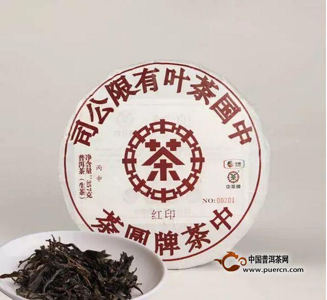 2016年中茶大红印专业品评