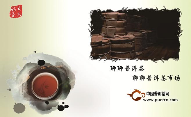 普洱茶投资分析:如何规避普洱茶收藏风险