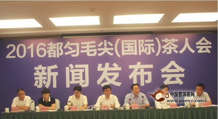 久盈:2016都匀毛尖(国际)茶人会新闻发布会在京举行