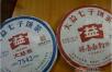 云南大理洱源县茺蔚普洱茶第三季度产业座谈会即将落幕