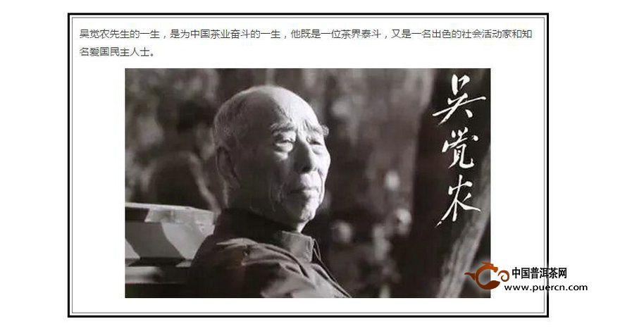 忆觉农︱吴甲选:我的父亲吴觉农