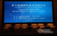 第十四届国际茶文化研讨会10月18日菊城开封启幕