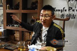 【访谈】书剑古茶:打造普洱古树茶品质江湖