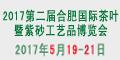 2017年合肥茶博会