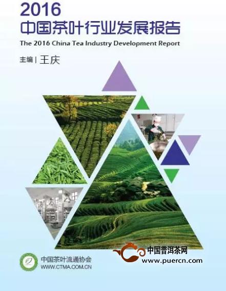 《2016中国茶叶行业发展报告》权威解读行业全局发展