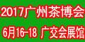 2017广州高端茶博会
