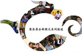 2016年,我们翻开了《云南茶企发展白皮书》