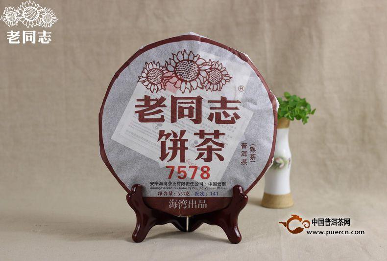 普洱茶十大品牌排行榜