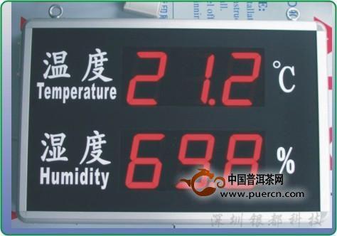 普洱茶存储的湿度和温度最好是多少?