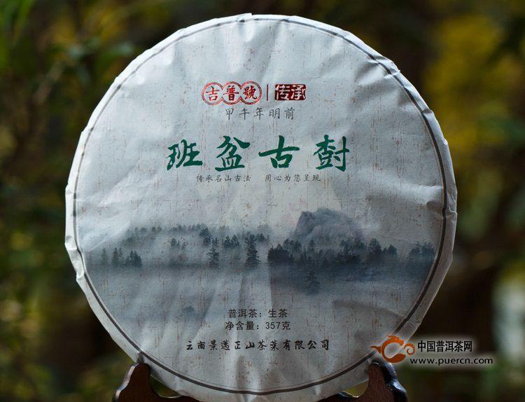 班盆古树普洱茶介绍