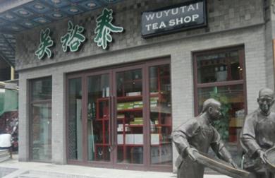 中国十大茶业品牌