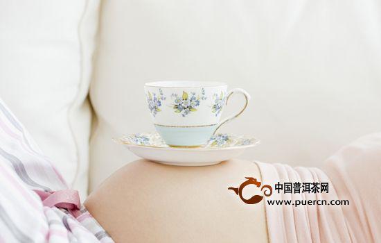 怀孕喝茶对胎儿影响多大