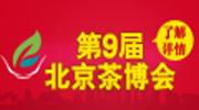 2016年华巨臣茶博会