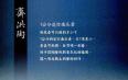 当中式雅致撞上文创匠人 北京茶博会21日在京开幕