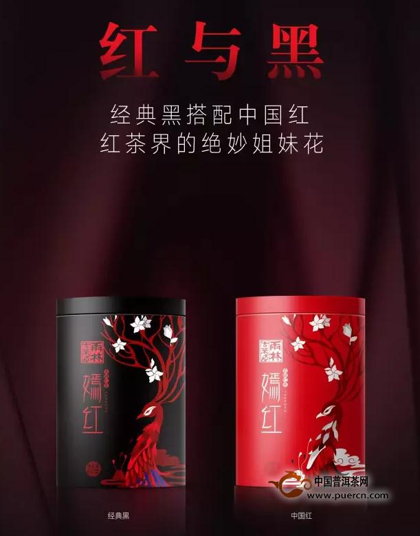 雨林古树红茶·嫣红即将上市