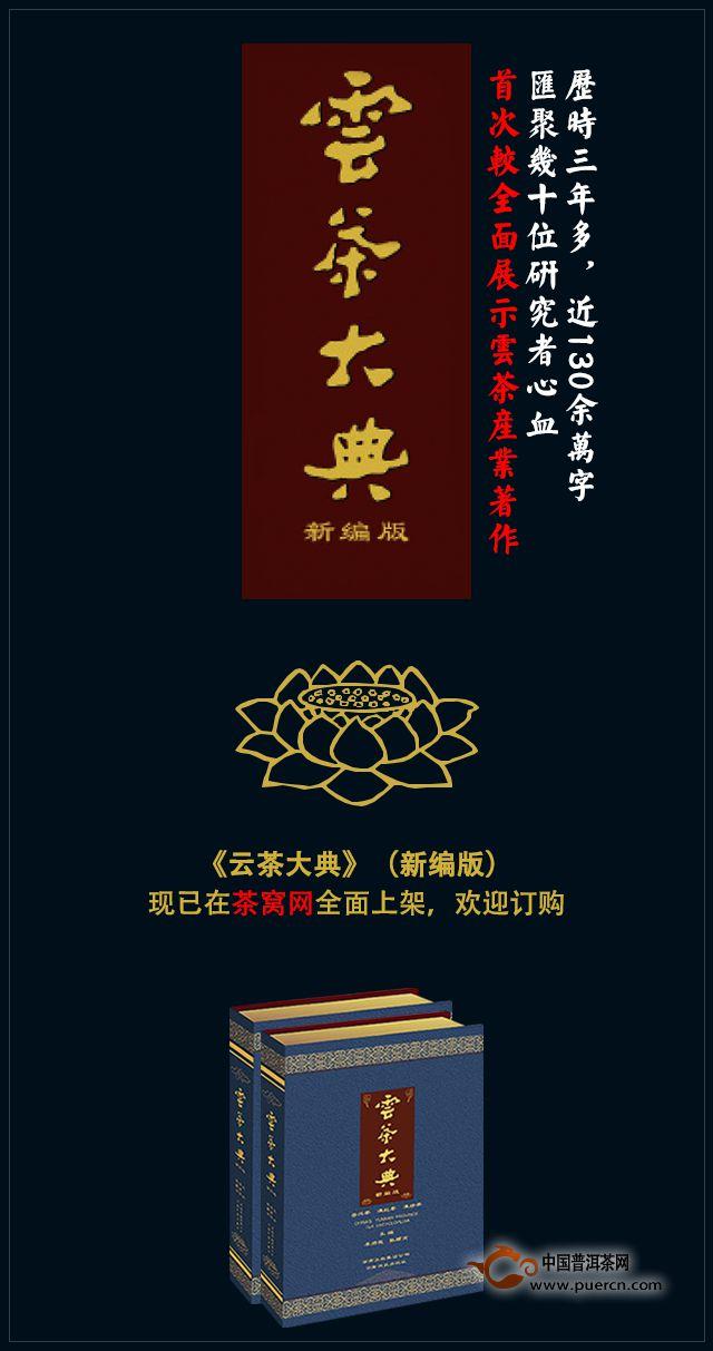 《云茶大典》丨茶区划分依据及方法(节选)