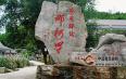 茶马古道的茶马驿站中最美的传说——那柯里