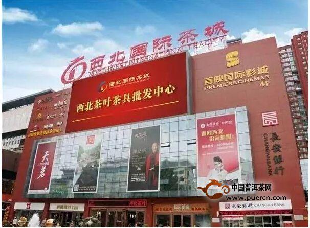西北国际茶城:在不断创新中服务商户和消费者