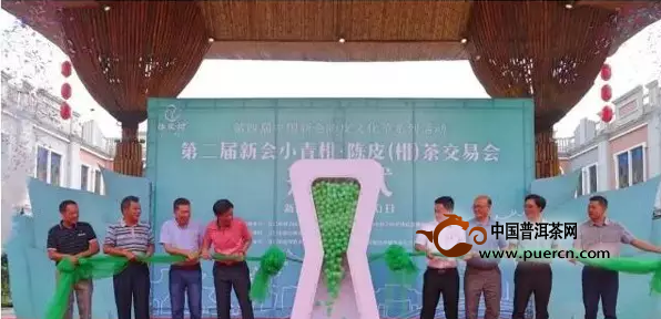 第二届新会小青柑陈皮(柑)茶交易会在陈皮村开幕