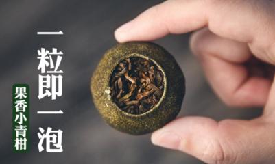 柑普茶的种类之小青柑