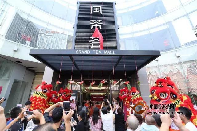 中国首个茶文化主题商城国茶荟9月2日广州琶洲盛大开业
