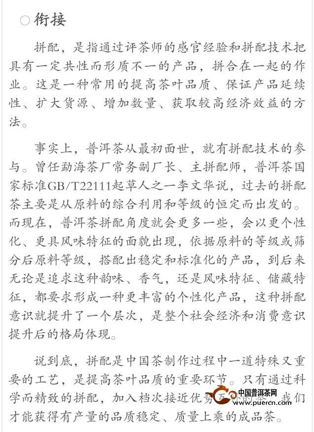 勐库戎氏:一位普洱茶拼配师的快乐与忧愁(下)