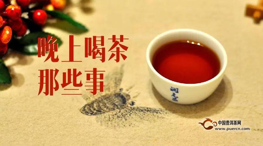 晚上喝茶吗?什么茶适合晚上喝?要注意什么?