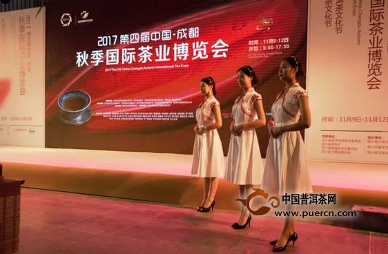 2017第四届中国成都秋季茶博会