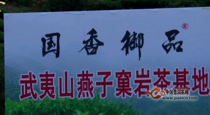 -国香御品(武夷山)供水设备叶有限公司举行揭牌仪式