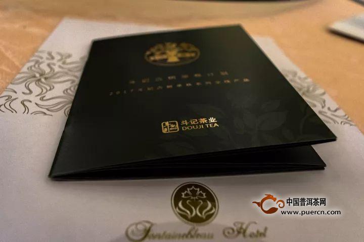 斗记泰斗普洱生茶以50万的价格拍卖成交!