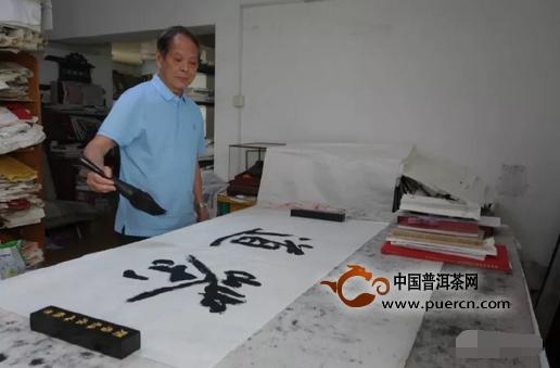吴俊明:杖朝之年的书茶人生