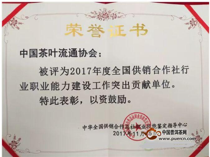 中茶协被评为2017年度全国供销合作社行业职业能力建设工作突出贡献单位