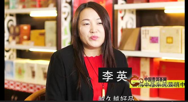 女晋商李英为何坚守中茶普洱?(视频)