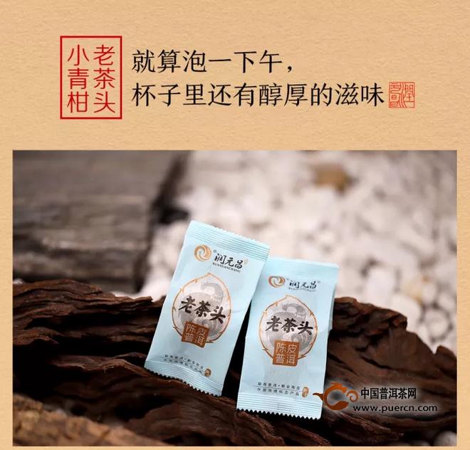 【润元昌】老茶头小青柑:浓而不腻,纵享丝滑