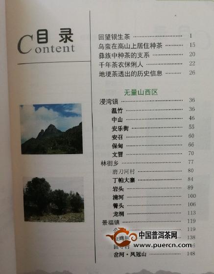 《茶出银生城界诸山——无量山》