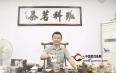 邹元辉:科班出身的茶文化推广者