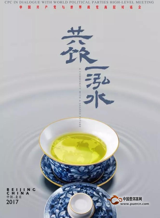 立博体育-新时代 新机遇 新思路——对中国茶企拓展海外市场的观察与思考