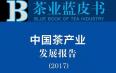 《中国茶产业发展报告:2017》(茶业蓝皮书)