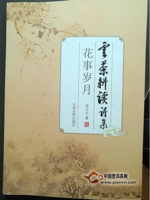 《云茶耕读·诗集》之《花事岁月》出版
