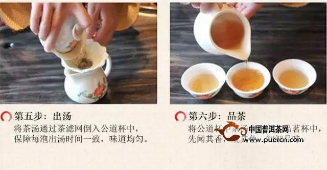 手把手教你正山小种红茶的冲泡方法