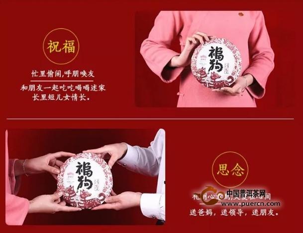 春节送茶(普洱茶)的十大理由