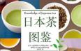 """有特色 多元化 科技感—日本茶产业""""三大特点"""""""