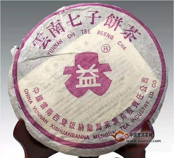 勐海茶厂1996年—2004年紫大益鉴别图集