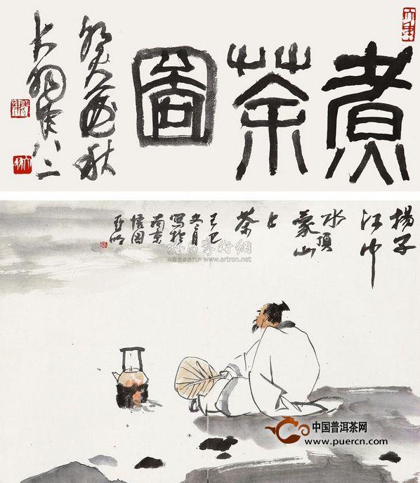 """普洱茶""""煮茶之风""""略述"""