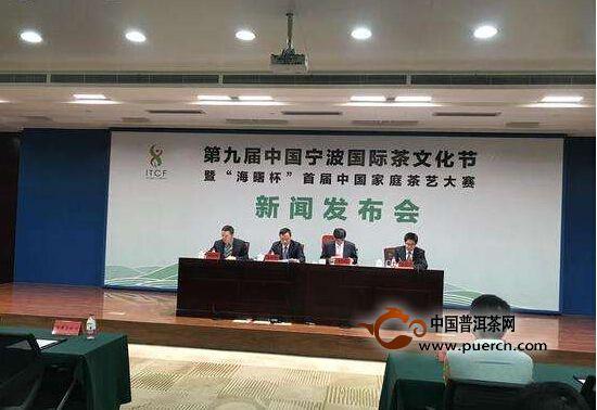 第九届中国宁波国际茶文化节开幕