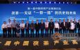 第一届中国茯茶产业高峰论坛在西安成功举办