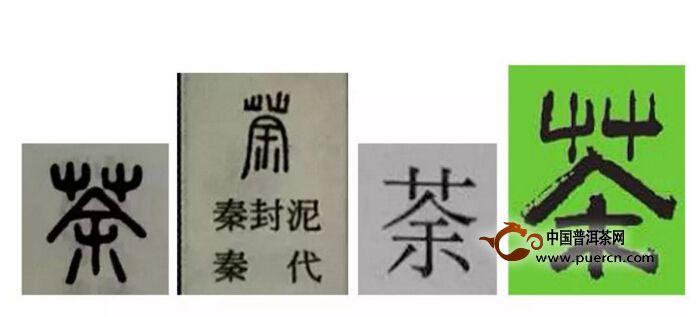 """亚博体育彩票:【茶友聊茶】""""茶""""字是新字,不是很古老"""