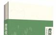 《普洱帝国》与读者见面:谱写云茶产地冰岛、老班章等24大茶山茶寨