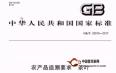 中国茶叶标准的新变化