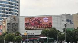 全城全渠道广告全力塑造品牌形象